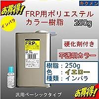 キクメン FRPカラーインパラ樹脂250g 硬化剤付き 黄色 汎用ベーシック