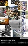 東洋式疑似餌釣研究所: 2011~2018傑作選 (TailSwing)