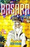 BASARA(13) (フラワーコミックス)