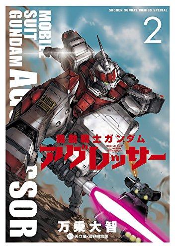機動戦士ガンダム アグレッサー 2 (少年サンデーコミックススペシャル)