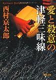 愛と殺意の津軽三味線 (角川文庫) 画像