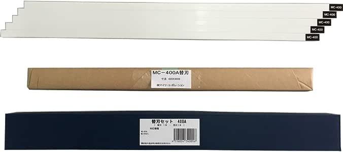 マイツ 裁断機 替刃セット MC-400A/L用替刃セット 刃1本受木5本付き