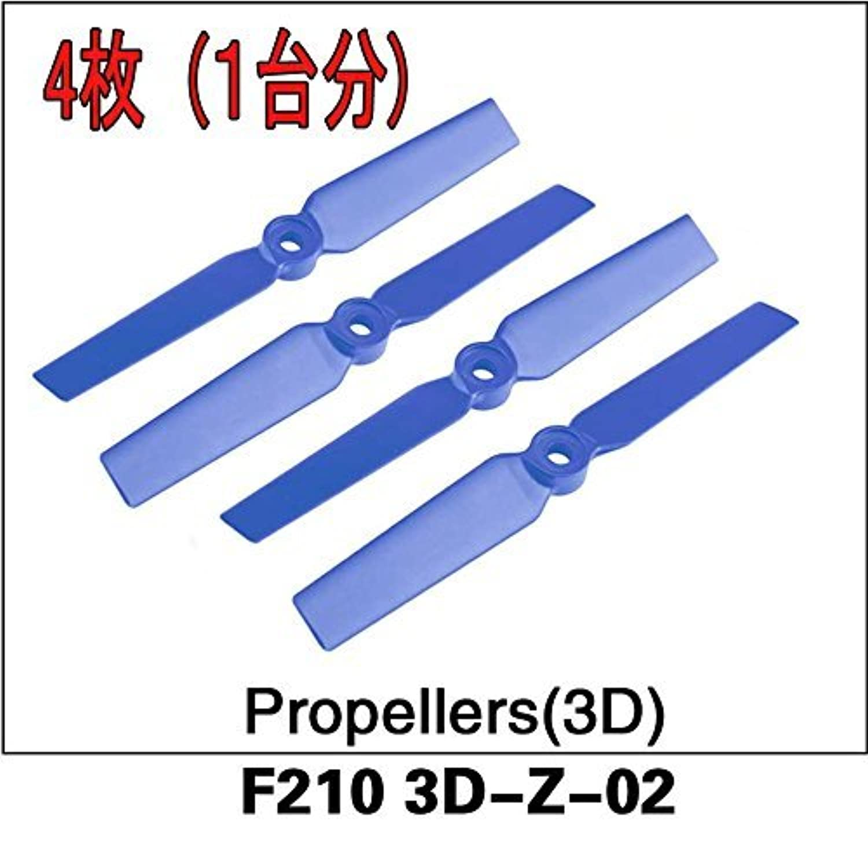 WALKERA ワルケラ パーツ/ F210、F210 3D EDITION共通 プロペラ 3Dブルー (4枚入セット/1台分) (F210 3D-Z-02) Propellers (3D-blue)