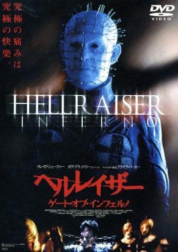 ヘルレイザー ゲート・オブ・インフェルノ [DVD]の詳細を見る
