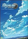 「英雄伝説 空の軌跡 FC SC The3rd ワールドガイダンス」の画像