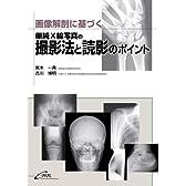 画像解剖に基づく単純X線写真の撮影法と読影のポイント