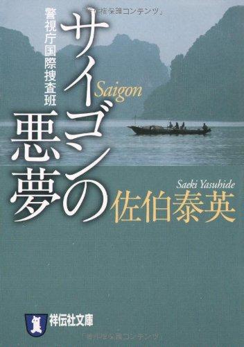 サイゴンの悪夢 (祥伝社文庫―警視庁国際捜査班)の詳細を見る
