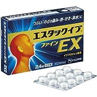 【指定第2類医薬品】エスタックイブファインEX 24錠 ※セルフメディケーション税制対象商品