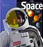 スペース 宇宙 (insidersビジュアル博物館)
