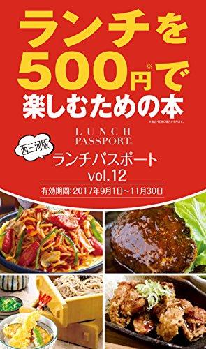 ランチパスポート西三河版Vol.12 (ランチパスポートシリーズ)