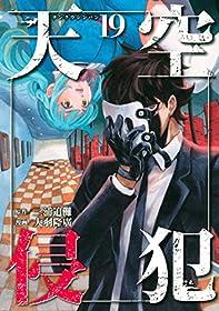 天空侵犯(19) (マンガボックスコミックス)