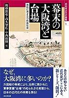 幕末の大阪湾と台場 (戎光祥近代史論集1)