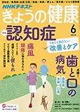NHKきょうの健康 2018年 06 月号 [雑誌]