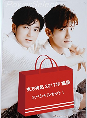 東方神起 チャンミン ユノ ユンホ 福袋 2017年 スペシャルセット 「 お急ぎ便対応 」