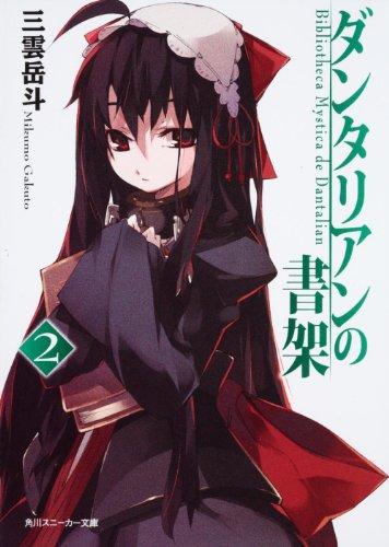 ダンタリアンの書架2 (角川スニーカー文庫)の詳細を見る