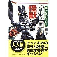 ウルトラ怪獣99の謎―懐かしのヒーロー (二見文庫―二見WAi WAi文庫)