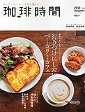 珈琲時間 2012年 11月号 [雑誌]