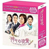 神々の晩餐-シアワセのレシピ-(ノーカット完全版) コンパクトDVD-BOX2