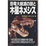 恐竜大絶滅の謎と木星ネメシス―年代測定法の崩壊が導く結論‐4500年前、恐竜は生きていた!! (ムー・スーパー・ミステリー・ブックス―ネオ・パラダイムASKAシリーズ)