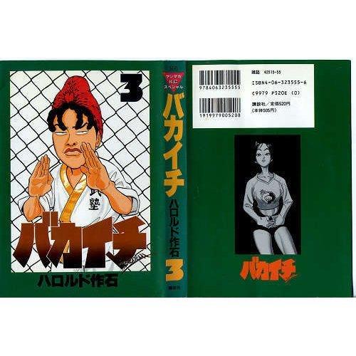バカイチ 3 (ヤングマガジンコミックス)の詳細を見る