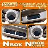 YMT NBOX/NBOXカスタム コンソールマットセット JF1 JF2 ブラック