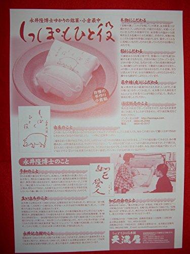 「永井隆博士ゆかりの銘菓 しっぽもひと役」20個入り しっぽもひと役本舗天満屋