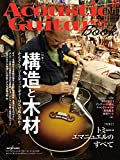 アコースティック・ギター・ブック(48) (シンコー・ミュージックMOOK) 画像