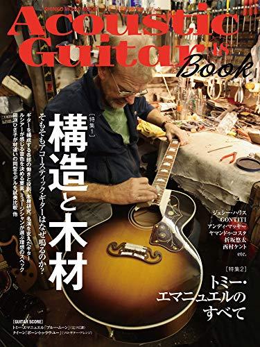 アコースティック・ギター・ブック(48) (シンコー・ミュージックMOOK)