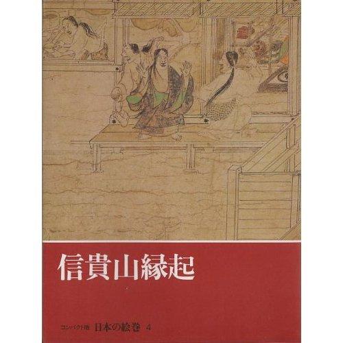 日本の絵巻―コンパクト版 (4) 信貴山縁起