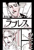 ラブレス (ビーボーイデジタルコミックス)