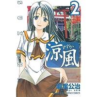 涼風(2) (週刊少年マガジンコミックス)