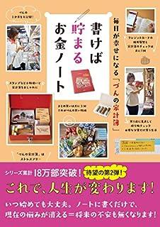 毎日が幸せになる「づんの家計簿」 書けば貯まるお金ノート 10月24日発売。