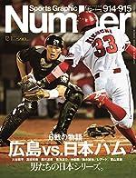 Number(ナンバー)914・915合併号「広島VS.日本ハム 男たちの日本シリーズ」
