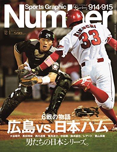 Number(ナンバー)914・915合併号「広島VS.日本ハム 男たちの日本シリーズ。」 (Sports Graphic Number(スポーツ・グラフィック ナンバー))の詳細を見る