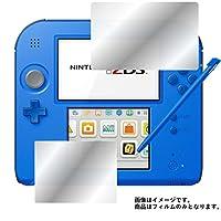 【2枚セット】 Nintendo 2DS 用 液晶保護フィルム 鏡に変わる!ハーフミラー(防指紋)タイプ