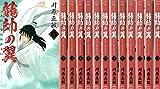 龍帥の翼 史記・留侯世家異伝 コミック 1-13巻セット