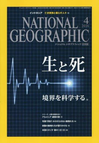 NATIONAL GEOGRAPHIC (ナショナル ジオグラフィック) 日本版 2016年 4月号 [雑誌]の詳細を見る