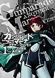 ガンパレード・マーチアナザー・プリンセス 1 (電撃コミックス)