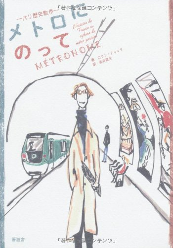 パリ歴史散歩 メトロにのって【旅行好き、歴史好きのかたにオススメ!  メトロでパリの時間旅行へ】の詳細を見る
