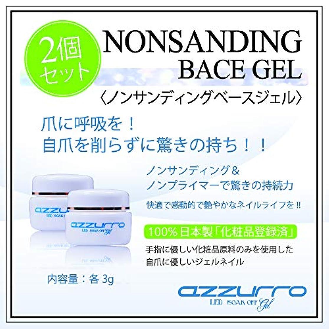 azzurro gel アッズーロノンサンディング ベースジェル お得な2個セット 削らないので爪に優しい 抜群の密着力 リムーバーでオフも簡単 3g