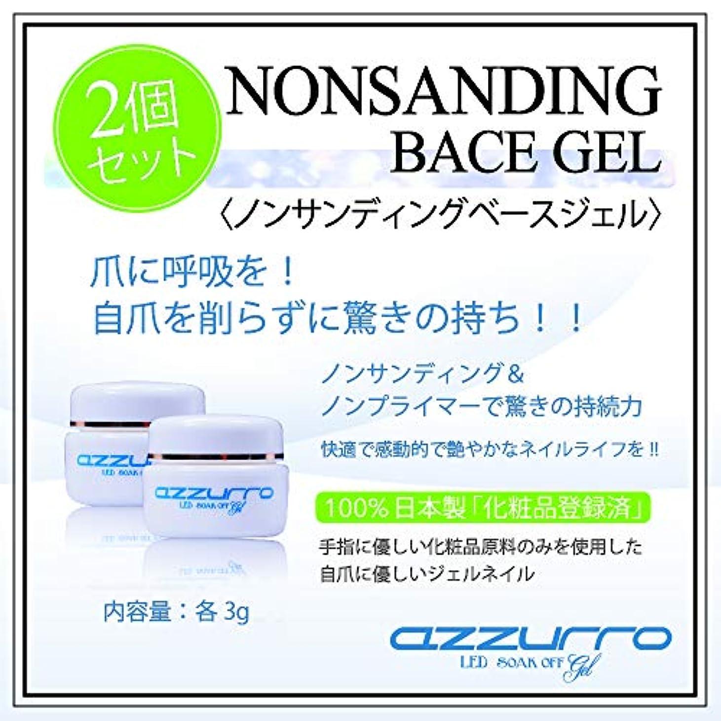 ライン鋭く抑止するazzurro gel アッズーロノンサンディング ベースジェル お得な2個セット 削らないので爪に優しい 抜群の密着力 リムーバーでオフも簡単 3g
