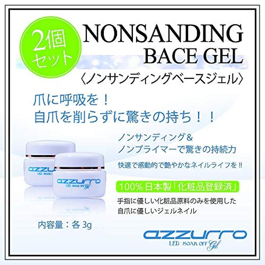 救い枯渇アデレードazzurro gel アッズーロノンサンディング ベースジェル お得な2個セット 削らないので爪に優しい 抜群の密着力 リムーバーでオフも簡単 3g