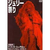 人間60年 ジュリー祭り [DVD]