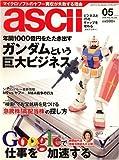 月刊 ascii (アスキー) 2008年 05月号 [雑誌]
