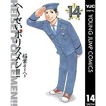 へ〜せいポリスメン!! 14 へ~せいポリスメン!! (ヤングジャンプコミックスDIGITAL)