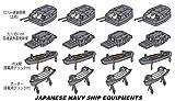 ハセガワ 1/350 日本海軍 艦船装備セットD 12.7cm連装砲塔