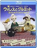 ウォレスとグルミット 3 クラッキング・アドベンチャーズ [Blu-ray]