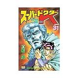 スーパードクターK 31 (少年マガジンコミックス)