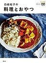白崎裕子の料理とおやつ: うかたま連載5年分!