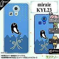 au miraie KYL23 専用 カバー ケース (ハード) ● デザイナーズ : オワリ 「ペンギンジャンプ」 ブルー
